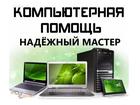 Смотреть фотографию  Ремонт компьютеров и ноутбуков на дому, вызов в течении 1ч, 67654165 в Омске