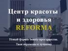 Увидеть фотографию  Коррекция бровей в салоне в Краснодаре, 69711978 в Краснодаре