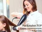 Просмотреть фото  Курсы парикмахеров для начинающих в Казани 70469297 в Казани