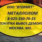 Металлолом в Долгопрудном закупаем