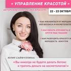 Мастер-класс по гимнастике для лица, Саратов
