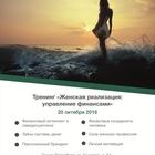 Тренинг «Женская реализация: управление финансами»