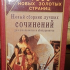 Сборник лучших сочинений для школьников и абитуриентов