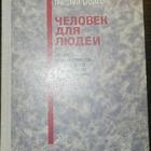 Григорий Бровман Человек для людей