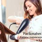 Курсы парикмахеров для начинающих в Казани