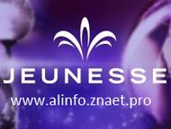 Партнерство с Jeuness Global Вход в компанию:  1) Вы можете войти как потребител
