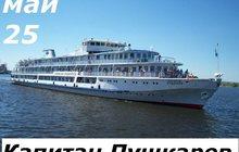 Весенний марафон на т/х Капитан Пушкарев