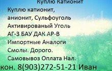 Куплю Катионит Ку-2-8 б/у