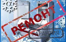 Техносервис-ремонт холодильников, стиральных машин
