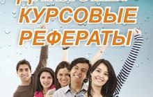Контрольные, курсовые, отчеты по практике, переводы
