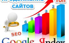 Мощное продвижение вашего сайта в поисковых системах