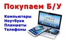Скупка компьютеров,ноутбуков,тв,Apple,выезд