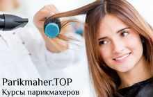 Курсы парикмахера в Казани, Parikmaher, TOP