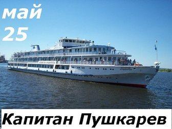Скачать фотографию  Весенний марафон на т/х Капитан Пушкарев 34102171 в Перми