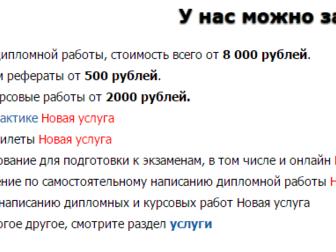 Просмотреть foto  Заказать курсовую дипломную работу в Омске 37126108 в Липецке
