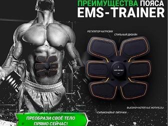 Смотреть изображение  Революция в тренировке тела, Добавьте EMS-trainer в повседневную жизнь, 42352147 в Москве