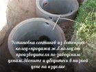 Фото в   Автономную канализацию можно построить с в Куровском 0