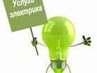 Фото в Электрика Электрика (услуги) Электромонтаж, монтаж и замена электропроводки. в Курске 0