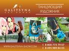 Свежее изображение Разное Танцующий художник в Курск 34663370 в Курске