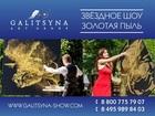 Уникальное foto Организация праздников Звездное шоу в Курске 34663414 в Курске