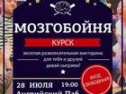 Скачать фото Другие развлечения Бесплатное мероприятие МозгоБойня 28 июля в городе КУРСК ТЦ ГРИНН 36765687 в Курске