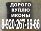 Новое фотографию Антиквариат продать икону в Курске 8-92О-267-66-66 Курск Скупка икон 8-92О-267-66-66 37382290 в Курске