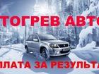Уникальное изображение  Отогрев вашего авто в Красноярске 53460843 в Красноярске