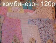 Одежда для новорождённых Цена указана на фото. смотреть на волокно