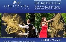 Звездное шоу в Курске