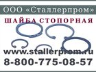 Фотография в   Вы спросите где купить качественные Шайба в Кызыле 3