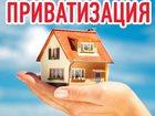 Скачать фото Агентства недвижимости Юридические и риэлторские услуги в сфере приватизации 32421184 в Ленинск-Кузнецком