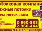 Скачать бесплатно foto  поТОЛКОВАЯ КОМПАНИЯ натяжные потолки 39163536 в Лесосибирске