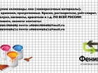 Смотреть фотографию Разное Куплю ЛКМ (лакокрасочные материалы) 74095693 в Лесозаводске