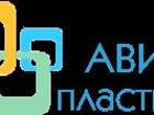 Уникальное фото Разное АВИС пластик упаковочные материалы оптом и в розницу 33136266 в Липецке