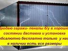 Новое изображение  гаражи пеналы 33960647 в Липецке