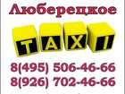 Фотография в Авто Такси быстрая подача авто по адресу, комфортные в Люберцы 200
