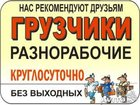Скачать изображение  грузчики, газели 33993623 в Люберцы