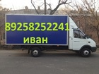 Смотреть изображение Транспорт, грузоперевозки грузоперевозки люберцы 37855769 в Люберцы