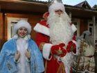 Уникальное изображение  Дед Мороз и Снегурочка на дом 37970767 в Люберцы