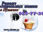 Новое изображение Ремонт и обслуживание техники Ремонт стиральных машин в Пушкине, 28314343 в Пушкине