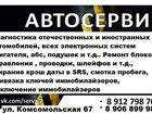 Новое foto  Диагностика и услуги электрика 32632095 в Магнитогорске