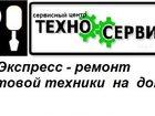 Скачать бесплатно foto Сантехника (услуги) Ремонт бытовой техники с выездом к клиенту 32708601 в Магнитогорске