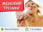 Скачать бесплатно foto  Женский тренинг Павла Ракова ! 7-8 ноября г, Магнитогорск 33747618 в Магнитогорске