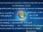 ����������� �   ������������� , ��������� �� Windows 7, 8, � ������������� 500