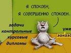 Фотография в   Авторское написание любых студенческих работ! в Магнитогорске 50