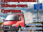 Фото в Авто Транспорт, грузоперевозки Грузоперевозки, ГАЗели-тент, длинные, высокие, в Магнитогорске 0