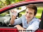 Просмотреть фотографию  Курсы подготовки водителей! 37762049 в Магнитогорске
