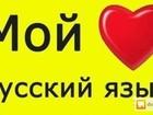 Скачать бесплатно фотографию Репетиторы репетитор русский язык ЕГЭ и ОГЭ 38010426 в Магнитогорске
