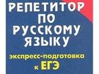 Русский язык на отлично, ЕГЭ, ОГЭ