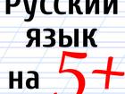 Квалифицированный репетитор, Русский язык, ЕГЭ и ОГЭ